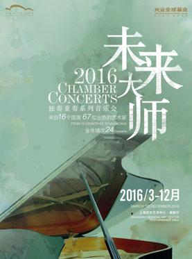 2016未来大师 独奏重奏系列音乐会-天鹅之吻-比利时 - 弗洛里安·诺雅克钢琴独奏音乐会
