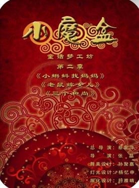 饭米粒亲子系列 小魔盒童话梦工坊 《小蝌蚪找妈妈》、《老鼠嫁女儿》、《三个和尚》