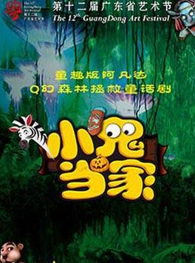 饭米粒亲子系列 童趣版阿凡达 Q幻森林拯救系童话剧《小鬼当家》