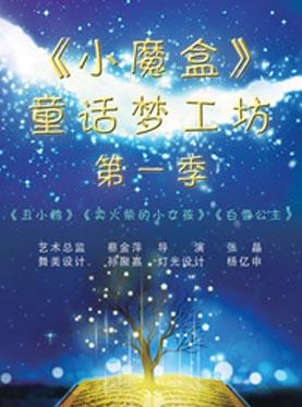饭米粒亲子系列 小魔盒童话梦工坊《丑小鸭》《卖火柴的小女孩》《白雪公主》