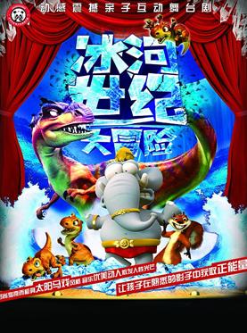 饭米粒亲子系列 大型卡通冒险儿童舞台剧《冰河大冒险》