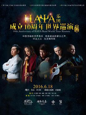 HAYA乐团成立10周年世界巡演-厦门站