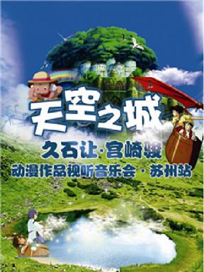 天空之城—久石让•宫崎骏作品视听音乐会