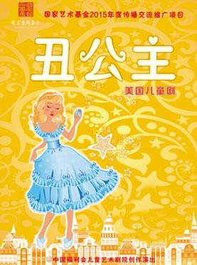 美国儿童剧《丑公主》