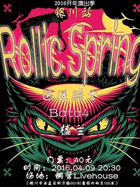 2016开年音乐季——rollick spring