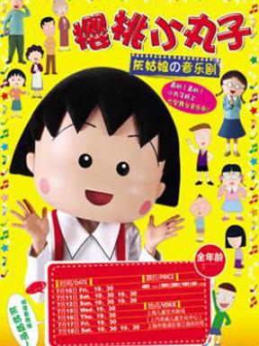 原版动漫人偶剧《樱桃小丸子—灰姑娘的音乐剧》