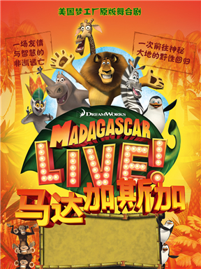 美国梦工厂原版音乐剧《马达加斯加》成都站