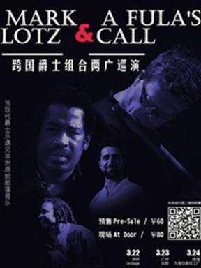 跨国爵士组合 -- Mark Lotz & A Fula's Call 两广巡演 珠海九号仓