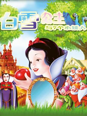 大型多媒体梦幻互动儿童剧《白雪公主》(12月)