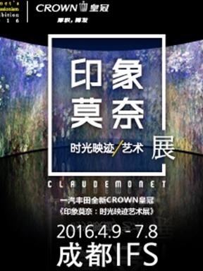 一汽丰田全新CROWN皇冠《印象莫奈:时光映迹艺术展》 成都站