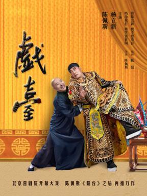 陈佩斯、杨立新主演年代大戏《戏台》无锡站