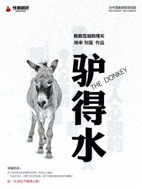 红谷滩新区第二届话剧节—话剧《驴得水》
