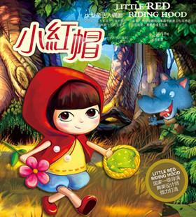经典童话人偶剧《小红帽》