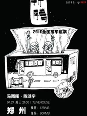 """马雨阳&陈鸿宇""""折腾""""全国巡演郑州站"""
