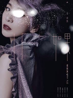 """2016田馥甄""""如果""""世界巡回演唱会 上海站"""