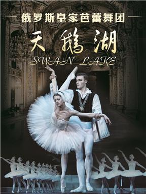 俄罗斯皇家芭蕾团经典芭蕾舞剧《天鹅湖》世界巡演杭州站