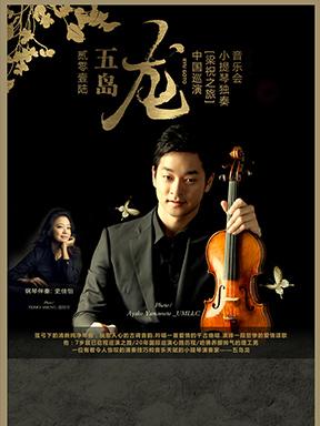 """五岛龙2016中国巡演""""梁祝之旅""""小提琴独奏会-广州站"""
