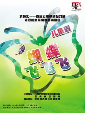首届云南小剧场戏剧协同创新展演季之《蝴蝶飞飞飞》