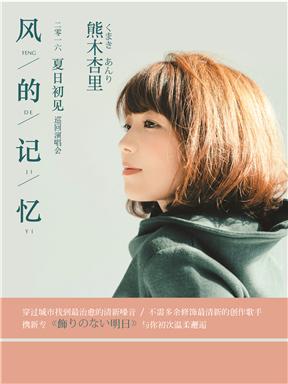 【万有音乐系】风的记忆--熊木杏里夏日初见巡回演唱会-北京站