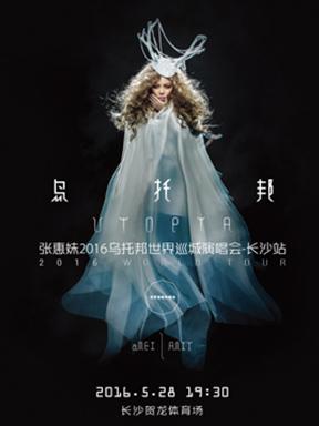 张惠妹乌托邦2016世界巡城演唱会长沙站