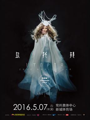 张惠妹乌托邦2016世界巡城演唱会常州站