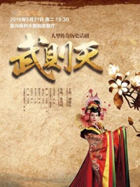 刘晓庆主演大型传奇历史话剧《武则天》