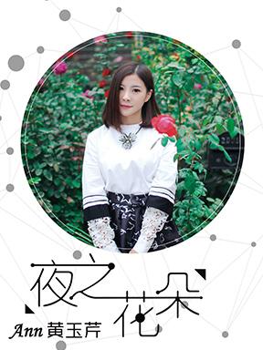"""黄玉芹""""夜之花朵""""专场音乐会全国巡演 郑州站"""