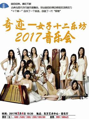 奇迹—女子十二乐坊2017上海专场音乐会