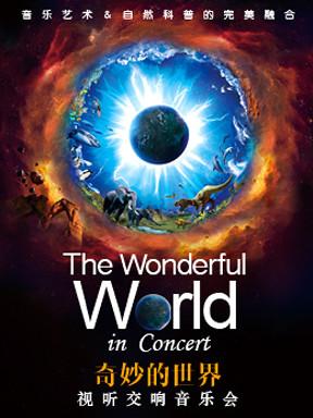 """""""奇妙的世界""""视听交响音乐会——生命的故事"""