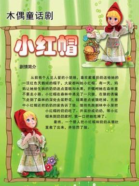 国外经典童话演出季系列—《小红帽》