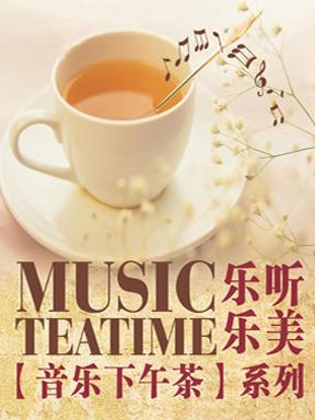 乐听•乐美【音乐下午茶】系列之九:顽皮的低音乐器