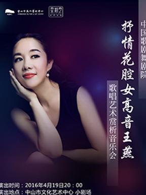 星期二艺术沙龙:著名抒情花腔女高音王燕歌唱艺术赏析音乐会