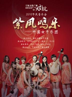 2016年市民音乐会《紫凤鸣乐—中国女子乐团》