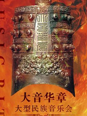 大音华章—大型民族音乐会