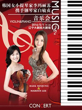 韩国女小提琴家李玛丽苏携手钢琴家白敏贞音乐会