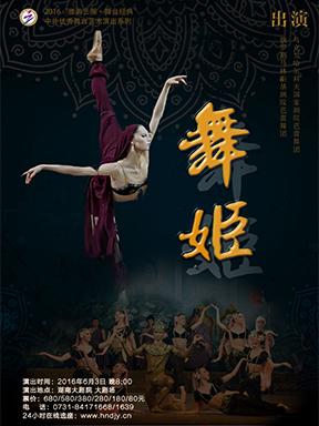 哈尔科夫和马林斯基剧院 大型芭蕾舞剧《舞姬》
