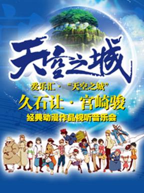 """爱乐汇·""""天空之城""""久石让 宫崎骏动漫作品视听音乐会"""