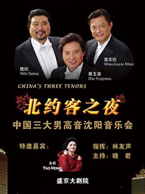 北约客之夜——中国三大男高音沈阳音乐会