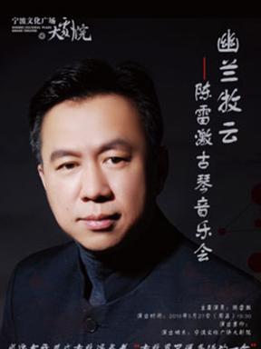 幽兰牧云---陈雷激古琴音乐会