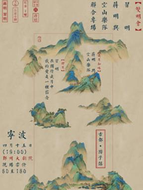 双明会|习明&蒋明·空山乐队联合专场