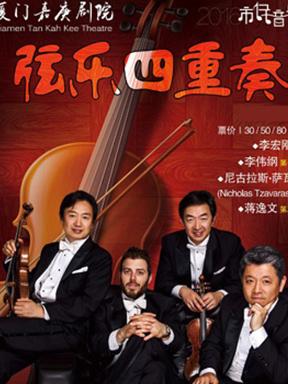 2016市民音乐会《来自纽约的上海弦乐四重奏》
