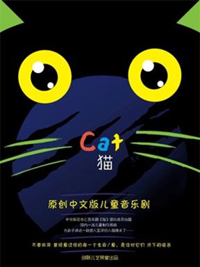 原创中文版儿童音乐剧《猫》
