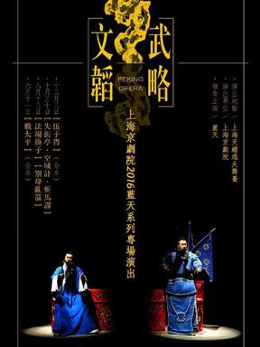 文韬武略—蓝天专场 京剧《失街亭•空城计•斩马谡》