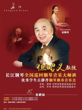 但昭义教授2016长江钢琴巡回音乐大师班+优秀学生古静丹独奏音乐会