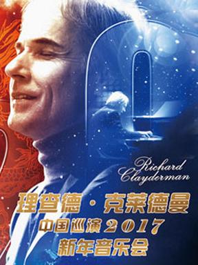 浪漫中国—理查德•克莱德曼中国巡演 2017上海新年音乐会