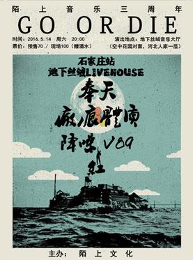 """陌上音乐三周年""""GO OR DIE""""全国巡演石家庄站"""