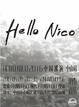Hello Nico《熟悉的荒凉》中国巡演中山站