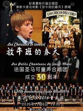 感动世界的天籁之声—法国圣马可童声合唱团 《放牛班的春天》2016年亚洲巡演 重庆站