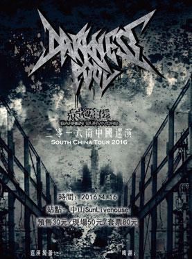 香港激流金属Darkness Pool乐队 《赤地生还》2016南中国巡演