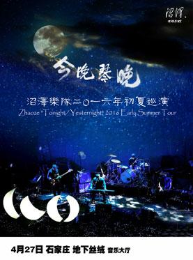 """沼泽乐队""""今晚琴晚""""2016初夏巡演石家庄站"""
